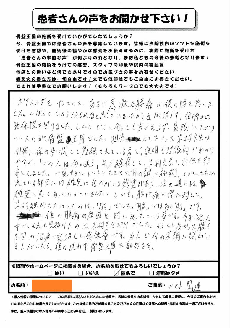 渋谷9-13腰痛の原因は別のところにありました