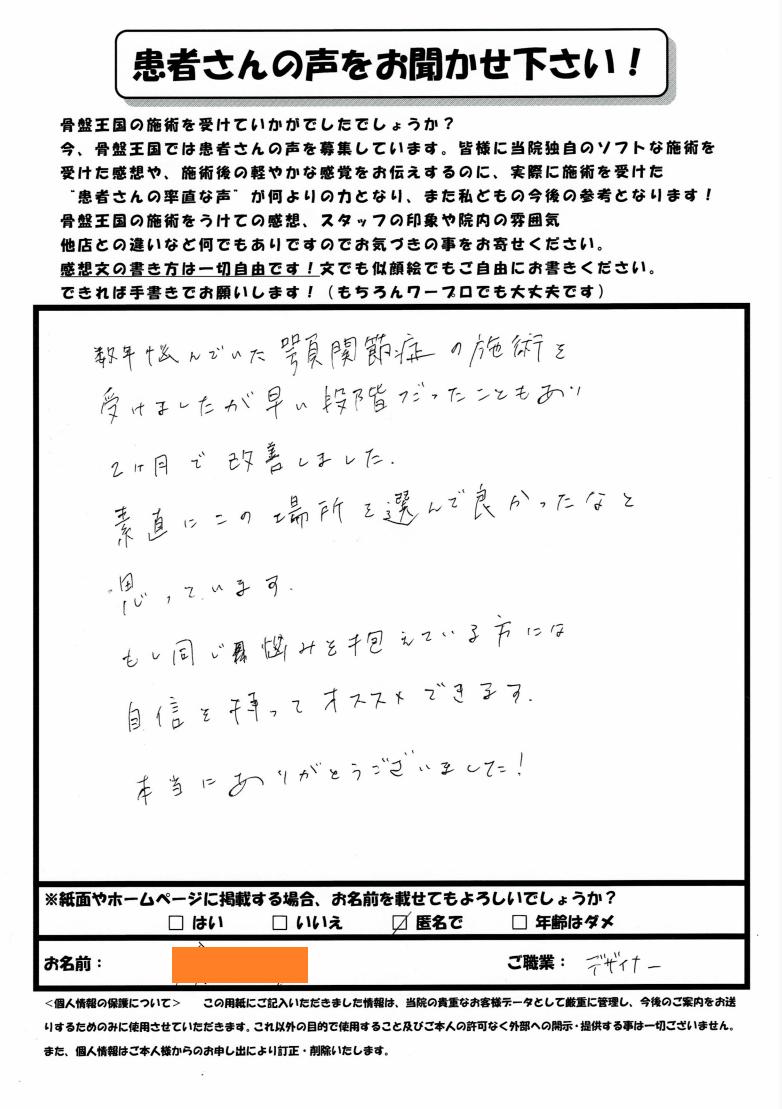 渋谷9-13数年悩んでいた顎関節症が改善しました!