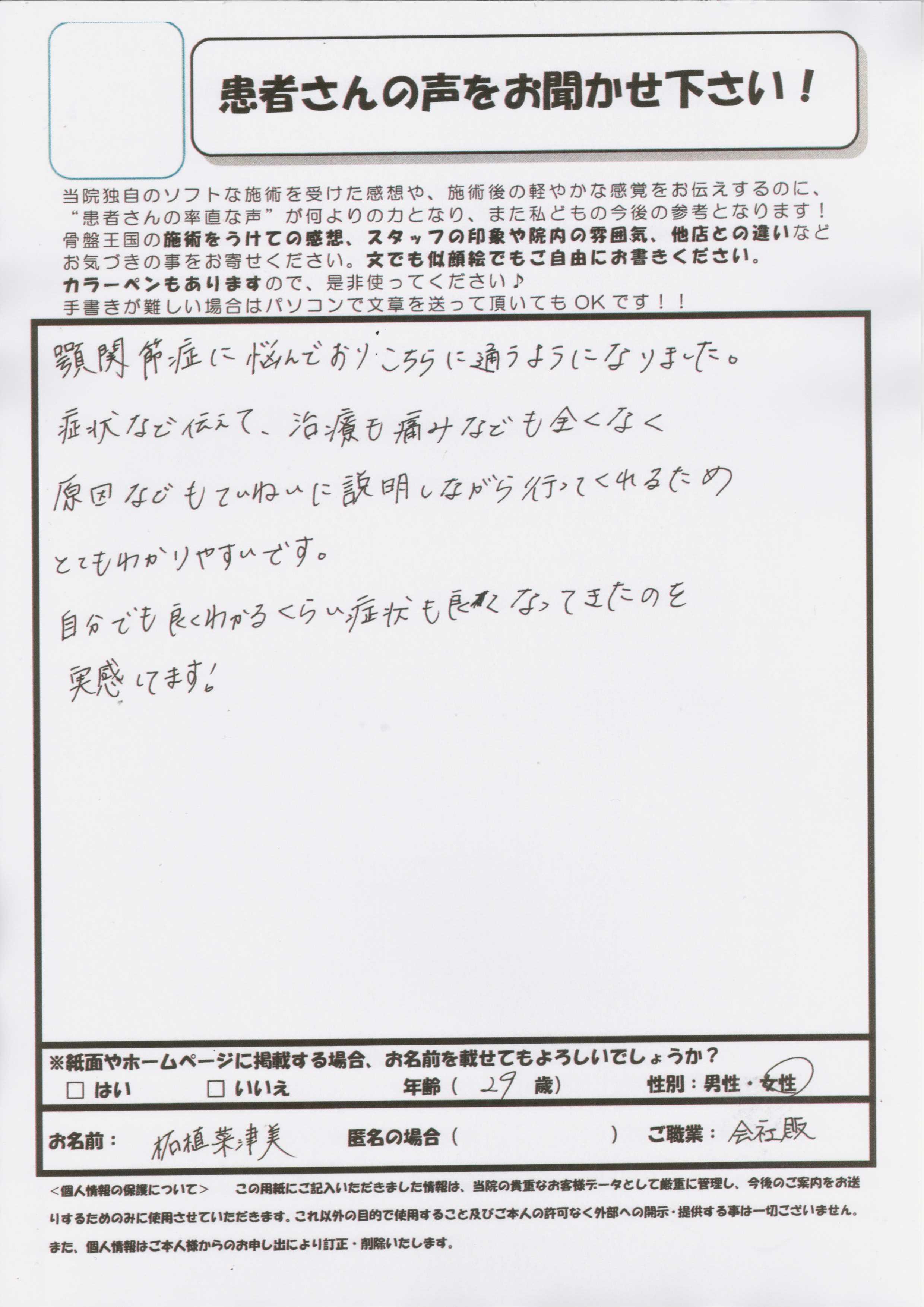 渋谷9-25 顎関節症の原因も丁寧に教えてもらいました